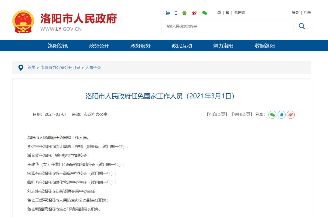 河南三市公布最新人事任免 快来看看