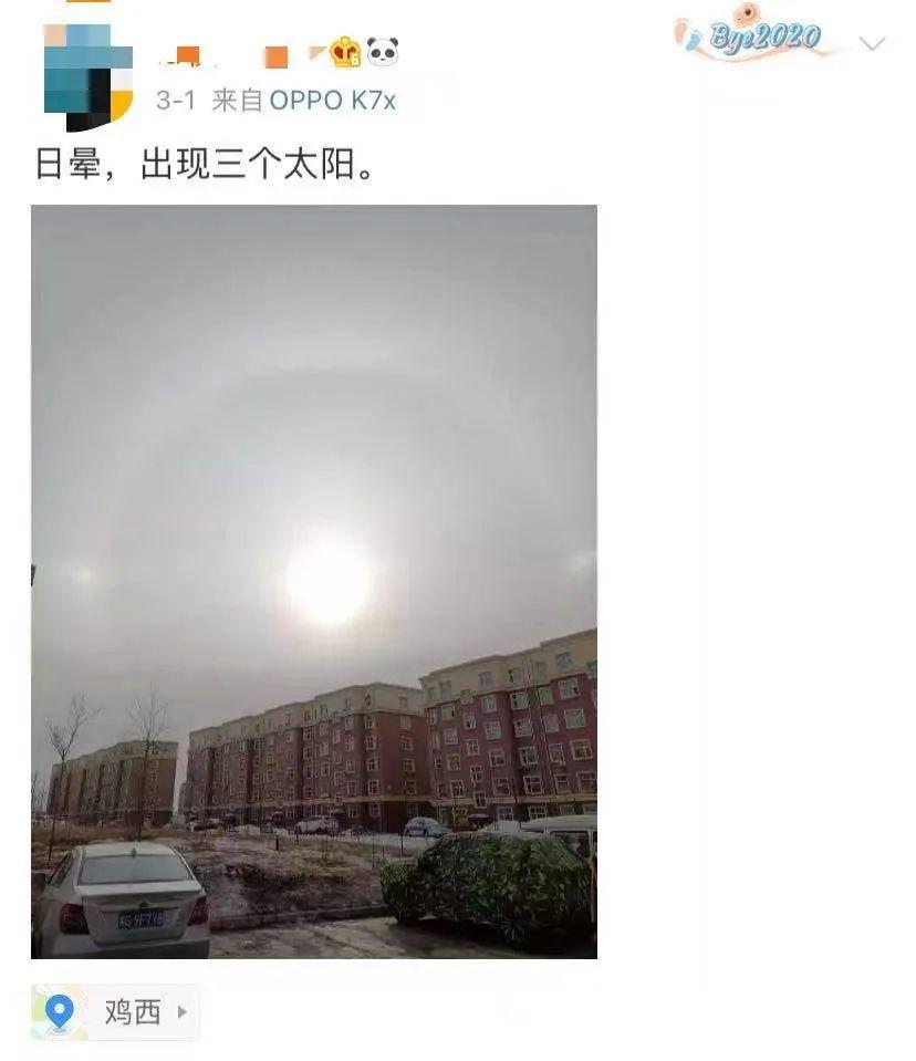 """魔幻!郑州许昌开封多地天空惊现""""三个太阳"""",怎么回事?"""