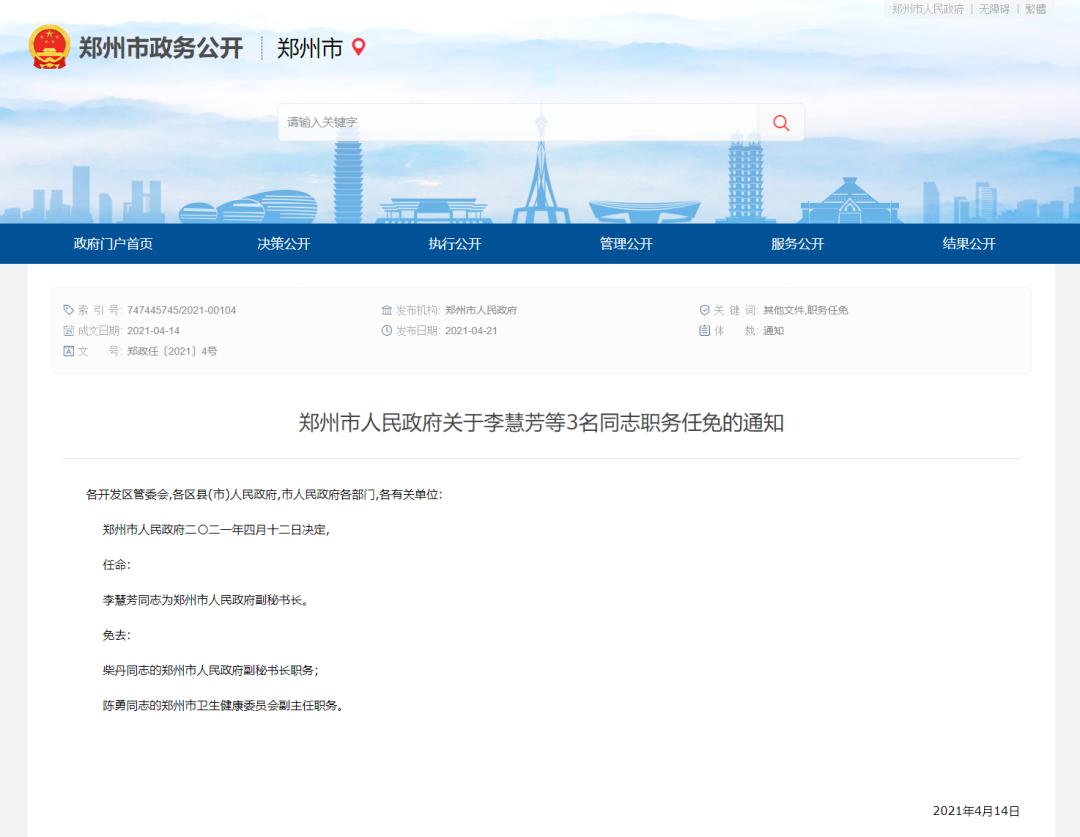 重磅!郑州、洛阳发布最新人事任免