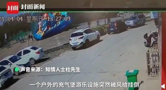 山东枣庄一充气城堡被大风掀翻 一名小女孩不幸身亡!