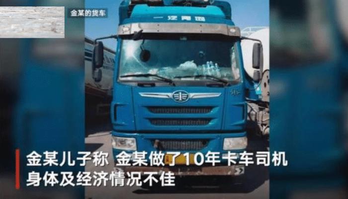河北一货车司机被罚2000元服毒自杀,家属、同行发声披露更多内幕