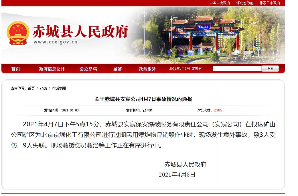 河北一公司销毁爆炸物品发生意外 9名失联人员全部死亡!