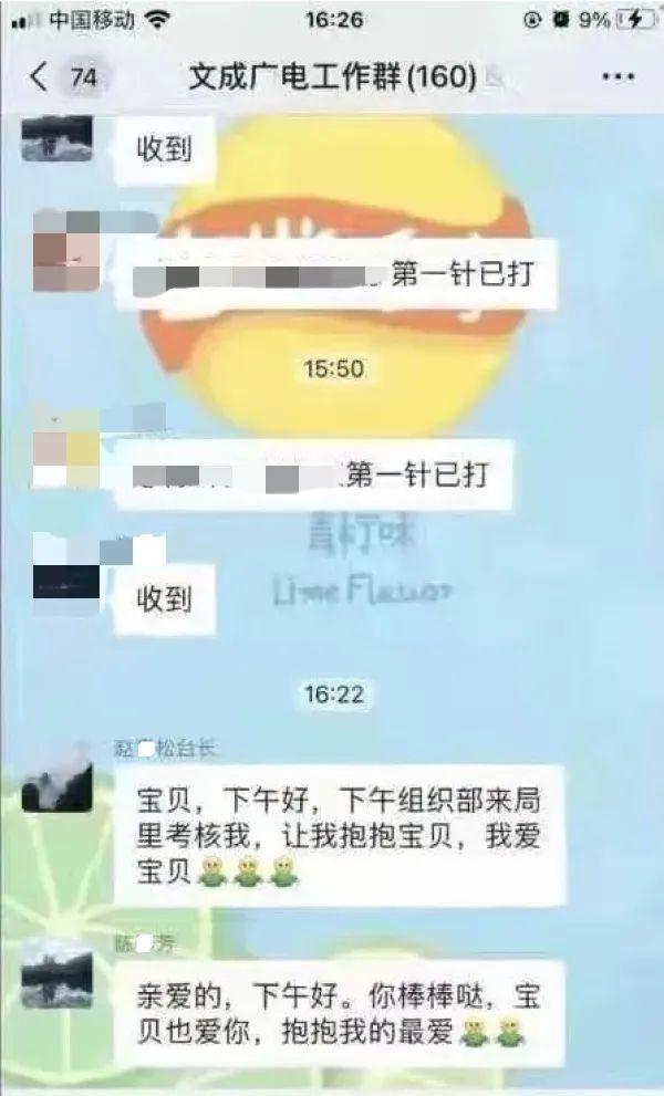 """副局长在微信工作群中与女员工""""求抱抱"""" 文成县政府:免职"""