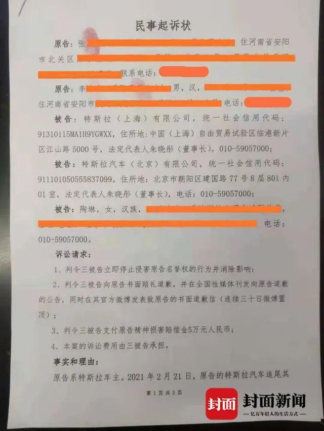 最新消息:河南特斯拉女车主起诉!