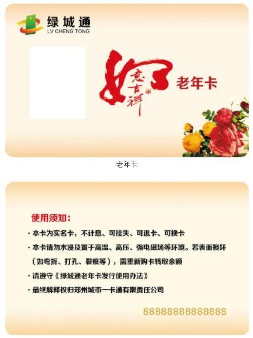 """@郑州市民:5月11日起 """"绿城通""""老年卡开始补审"""