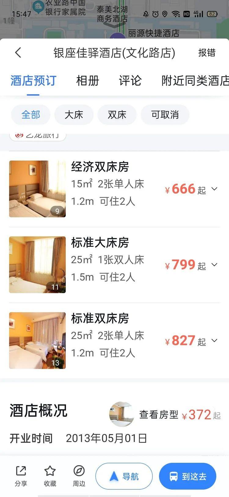 """实探:郑州高考房有酒店溢价6倍多 再过3天或将""""一房难求"""""""