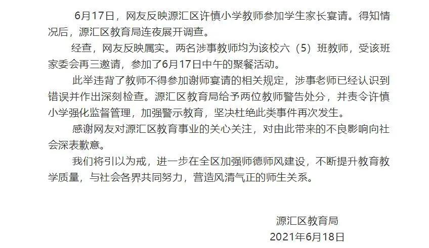 """教育局:毕业季""""谢师宴""""教师不可参与 已处罚2名教师"""