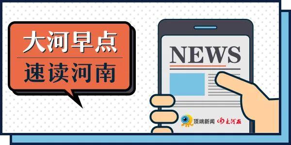联播pro:今日河南9地有大到暴雨