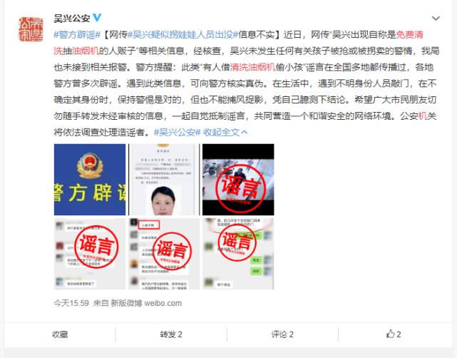网传有人混进郑州、开封等地的小区拐卖小孩?官方回应!