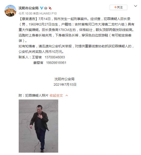 沈阳发生一起刑事案件:警方悬赏10万追查嫌犯