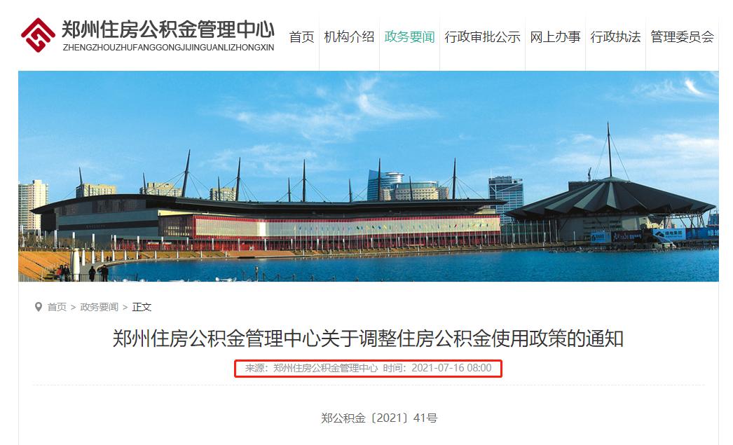 郑州公积金发布新政 调整部分贷款申请条件
