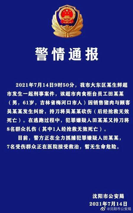 超市员工持刀致2死7伤!沈阳警方再通报:发现嫌疑人尸体