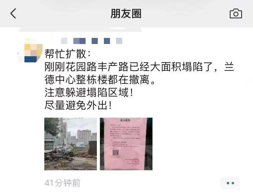 郑州兰德中心附近大面积坍塌?真相来了