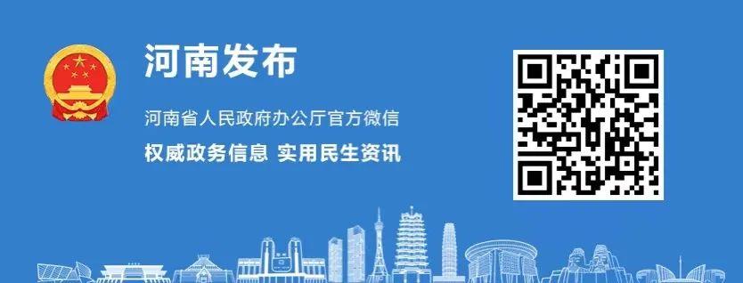 河南发文要求开展旅游景区安全隐患排查 不得擅自开放
