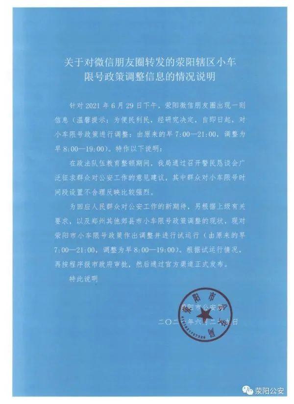 关于对荥阳辖区小车限号政策调整信息的情况说明