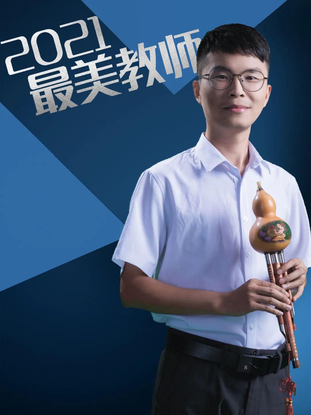 第37个教师节|2021年郑州最美教师评选结果揭晓